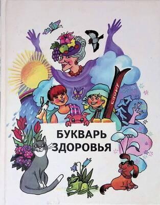 Букварь здоровья; Баль Людмила Викторовна, Ветрова Валентина Вениаминовна