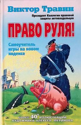 Право руля!; Травин Виктор Николаевич
