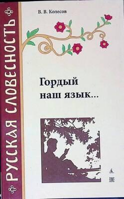 Гордый наш язык...; Владимир Колесов