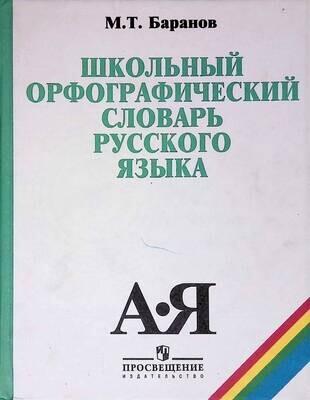 Школьный орфографический словарь русского языка; М. Т. Баранов