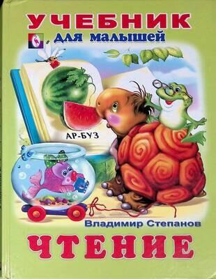 Учебник для малышей. Чтение; Владимир Степанов