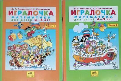 Комплект из 2 книг: Игралочка. Математика для детей 3-4 лет. Часть 1; Математика для детей 4-5 лет. Часть 2; Л. Петерсон, Е. Кочемасова