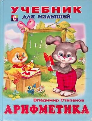 Арифметика; Владимир Степанов