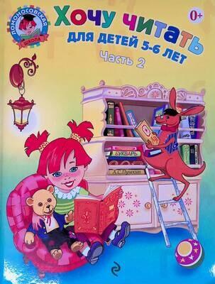 Хочу читать: для детей 5-6 лет. В 2 частях. Часть 2; Валентина Егупова