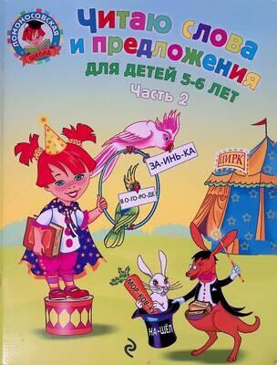 Читаю слова и предложения. Для детей 5-6 лет. В 2-х частях. Часть 2; Светлана Пятак