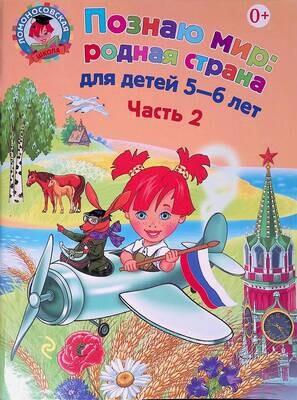 Познаю мир: родная страна: для детей 5-6 лет. В 2-х частях. Часть 2; Н.М. Липская