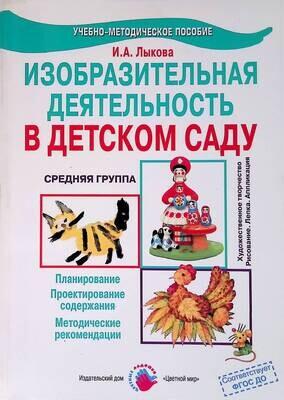Изобразительная деятельность в детском саду. Средняя группа; И. А. Лыкова