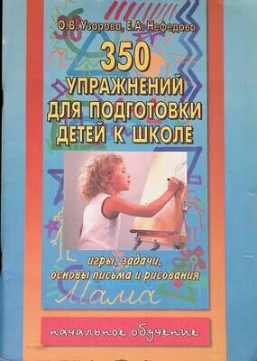 350 упражнений для подготовки детей к школе; Узорова О.В., Нефёдова Е.А.