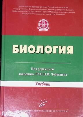 Биология. Учебник; Чебышев Н.