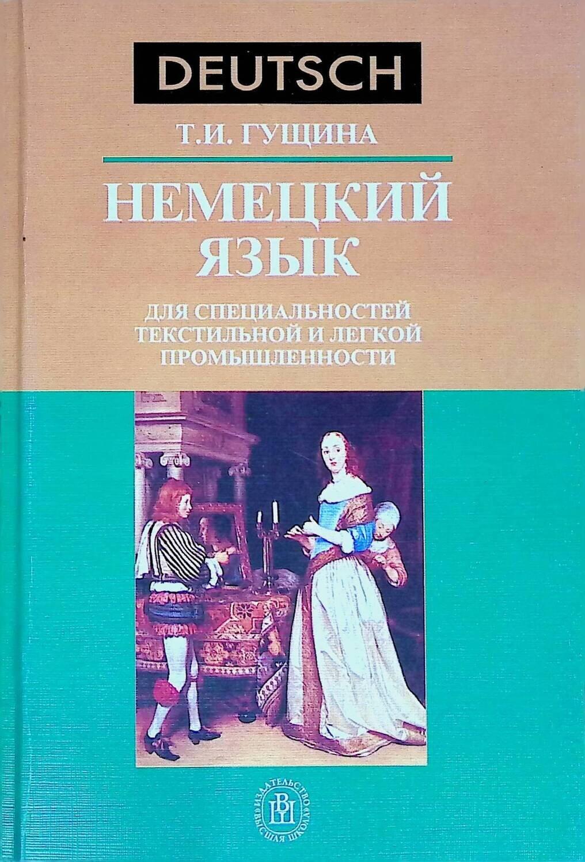 Немецкий язык для специальностей текстильной и легкой промышленности; Гущина Т.