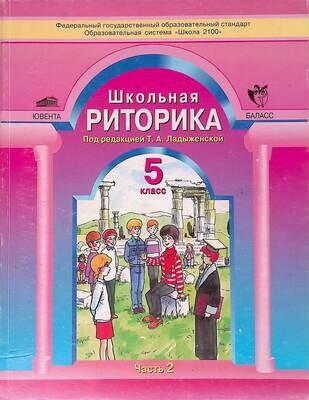 Школьная риторика. 5 класс. В 2 частях. Часть 2; Под редакцией Т. А. Ладыженской