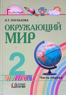 Окружающий мир. 2 класс. В 2 частях. Часть 1; Поглазова О. Т.