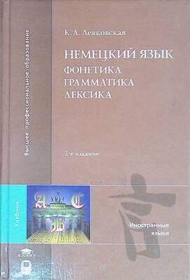 Немецкий язык. Фонетика, грамматика, лексика; К. А. Левковская