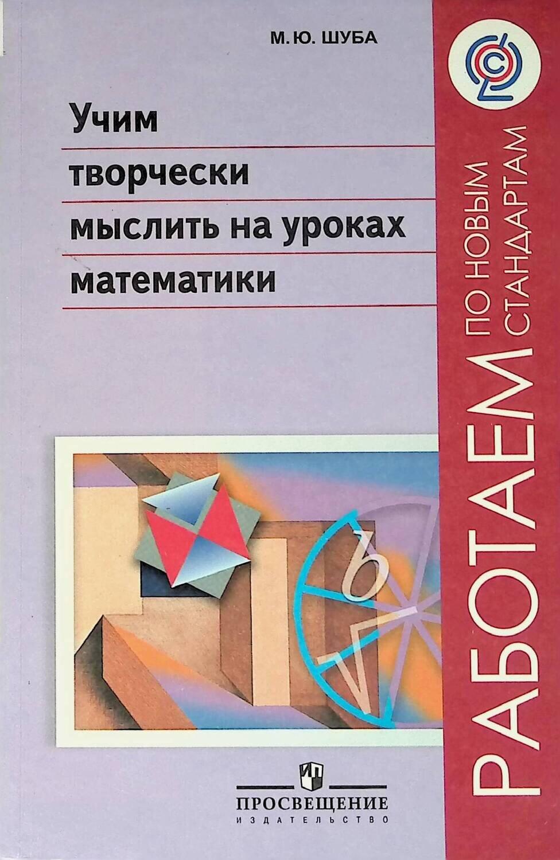 Учим творчески мыслить на уроках математики; М. Ю. Шуба