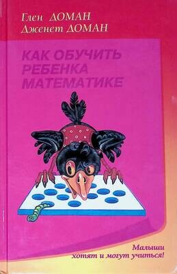 Как обучить ребенка математике; Глен Доман, Дженет Доман