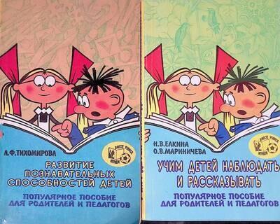 Комплект из 2 книг: Развитие познавательных способностей детей; Учим детей наблюдать и рассказывать; Лариса Тихомирова