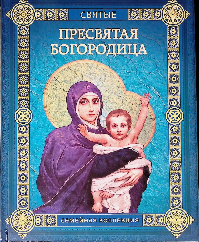 Пресвятая Богородица; Надпорожская Ольга Сергеевна