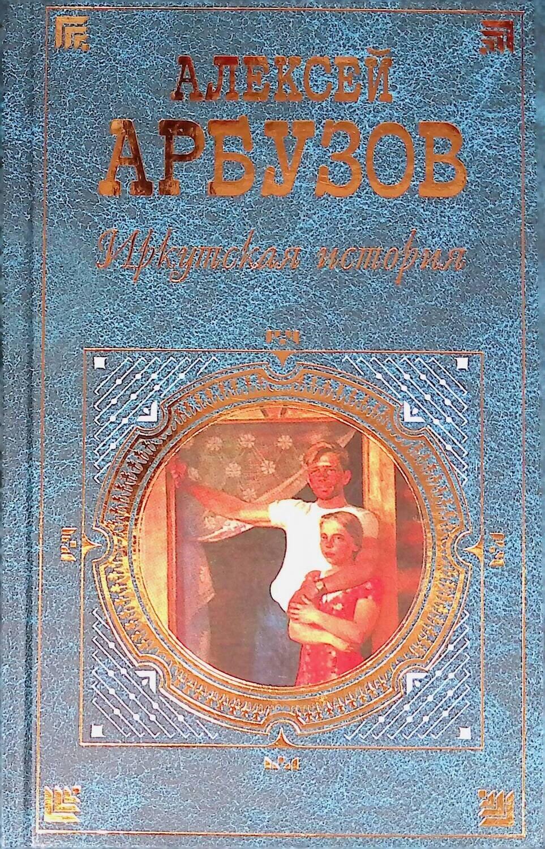Иркутская история; Алексей Арбузов