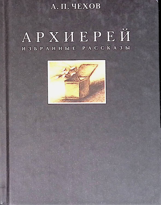 Архиерей: Избранные рассказы; А.П. Чехов
