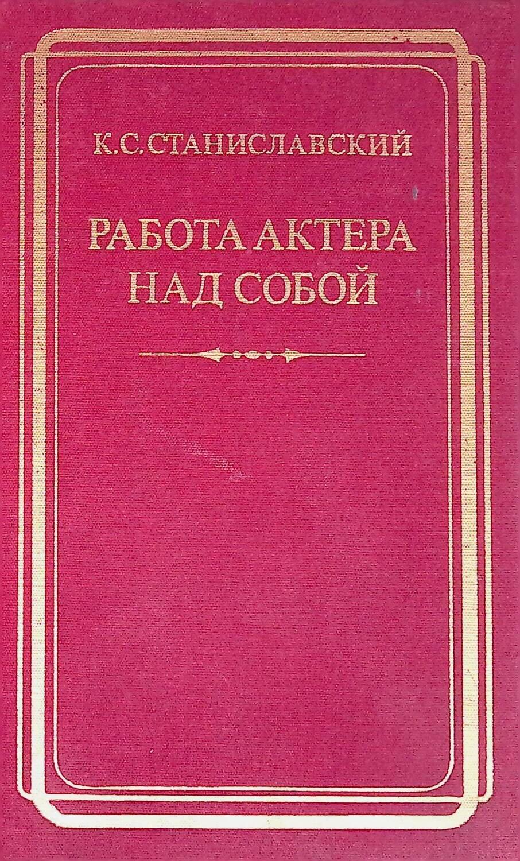 Работа актера над собой; К. С. Станиславский