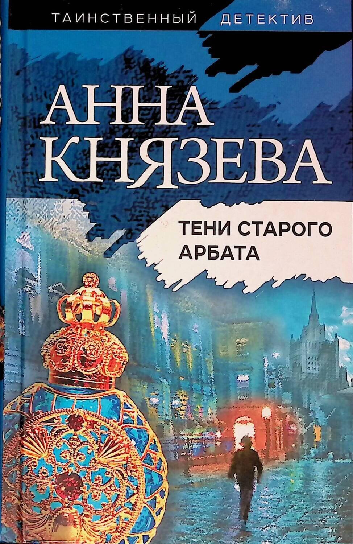 Тени Старого Арбата; Анна Князева