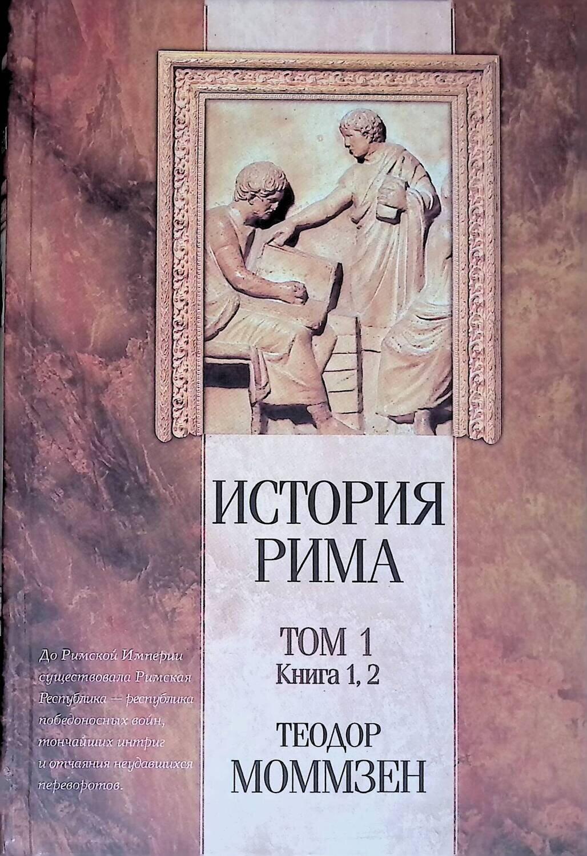 История Рима. Том 1. Книги 1, 2. До битвы при Пидне; Теодор Моммзен