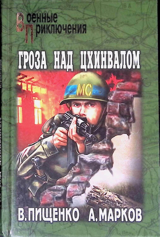 Гроза над Цхинвалом; В. Пищенко, А. Марков
