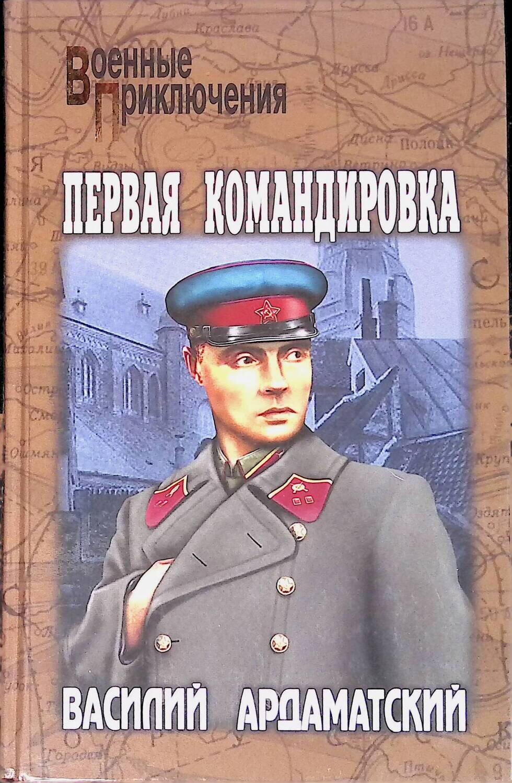 Первая командировка; Василий Ардаматский