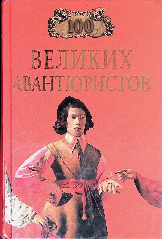 100 великих авантюристов; Игорь Муромов