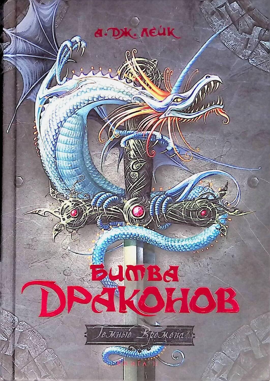 Битва драконов. Книга 2; А. Дж. Лейк
