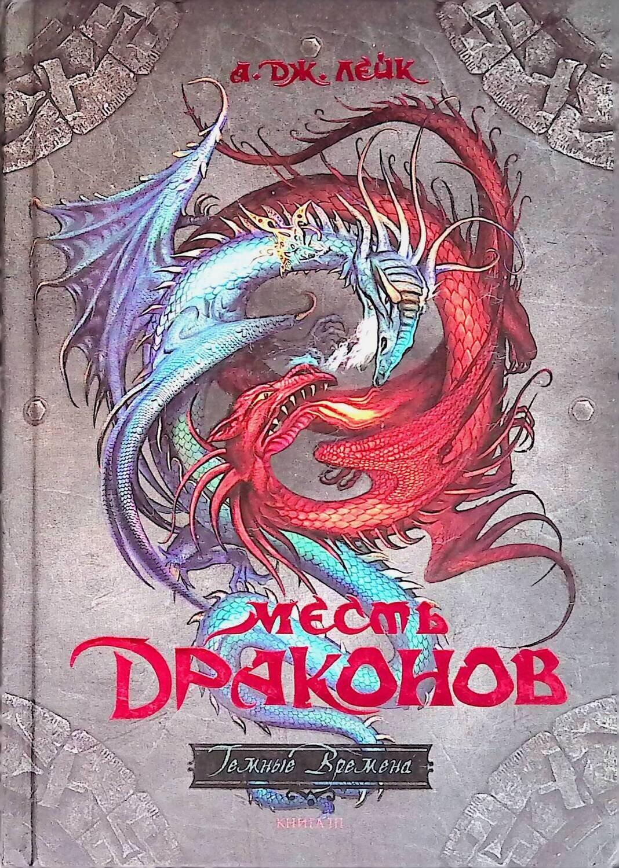 Месть драконов. Книга 3; А. Дж. Лейк