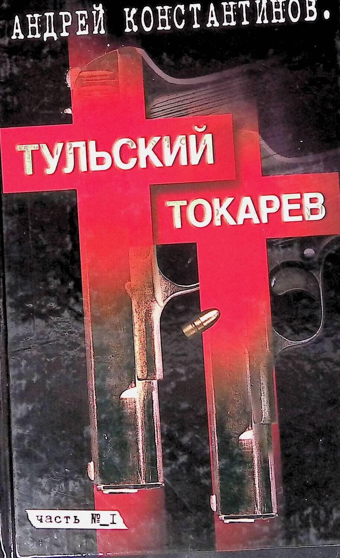 Тульский - Токарев. Часть №1; Андрей Константинов