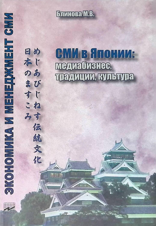СМИ в Японии: медиабизнес, традиции, культура; Марианна Блинова