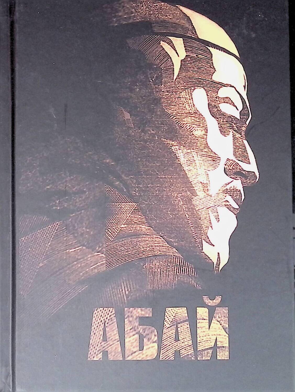 Абай; Токаев К.К. (ред.)