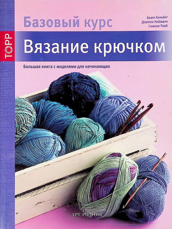 Вязание крючком. Большая книга с моделями для начинающих; Коллектив авторов