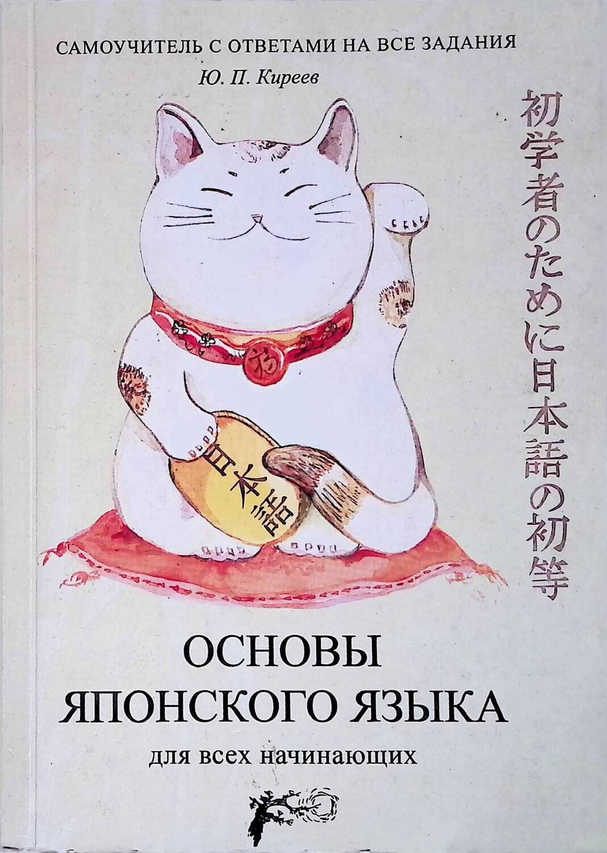 Основы японского языка для всех начинающих; Ю.П.Киреев
