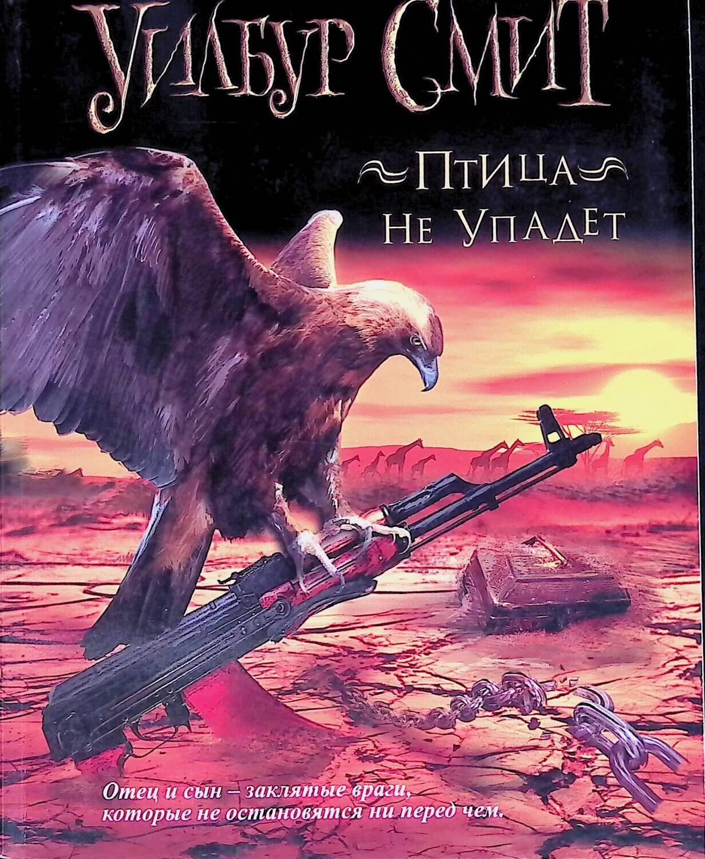 Птица не упадет; Уилбур Смит