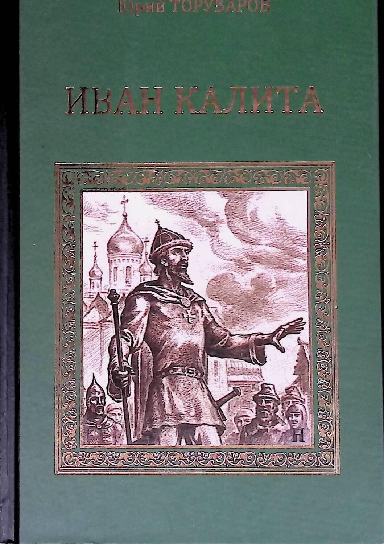 Иван Калита; Юрий Торубаров