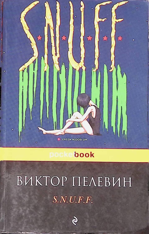 S.N.U.F.F.; Виктор Пелевин