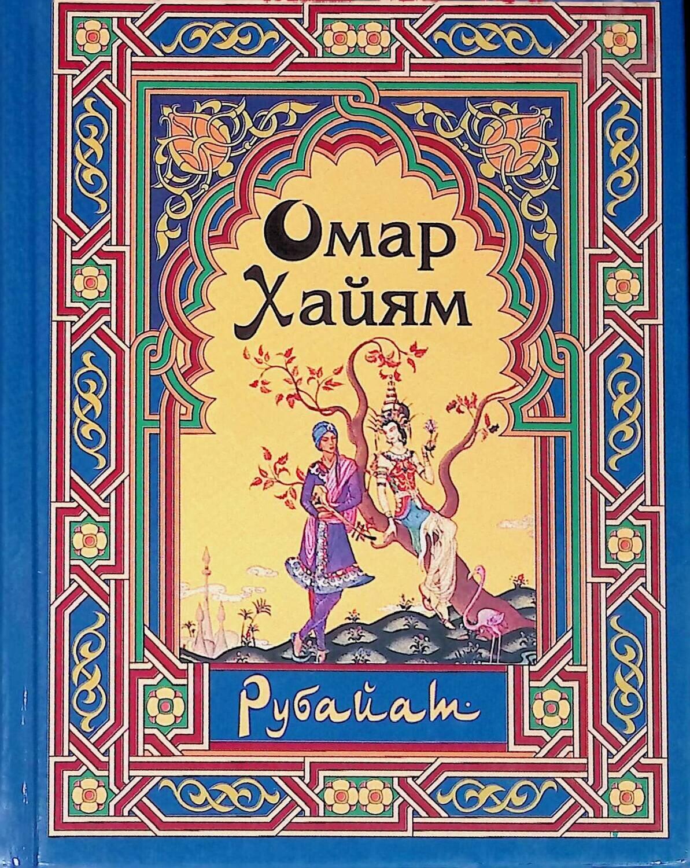 Рубайат; Омар Хайям