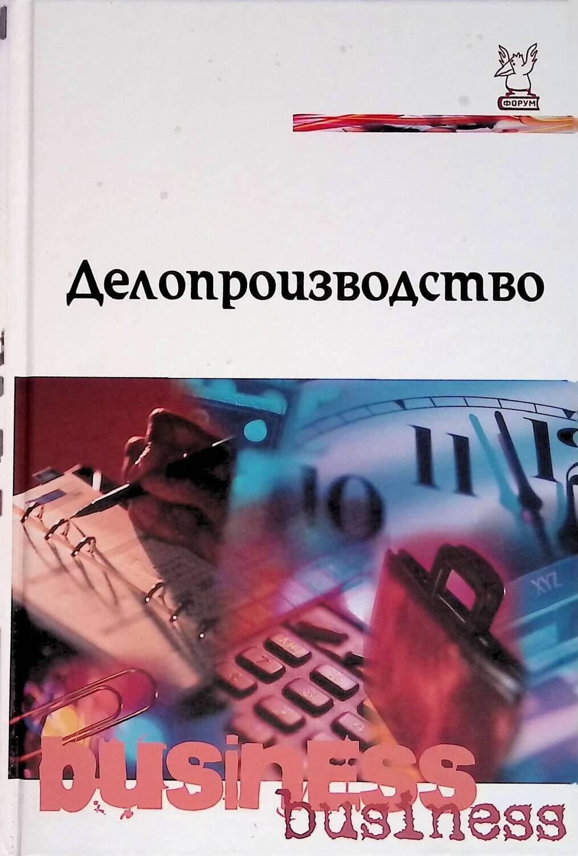 Делопроизводство; Коллектив авторов
