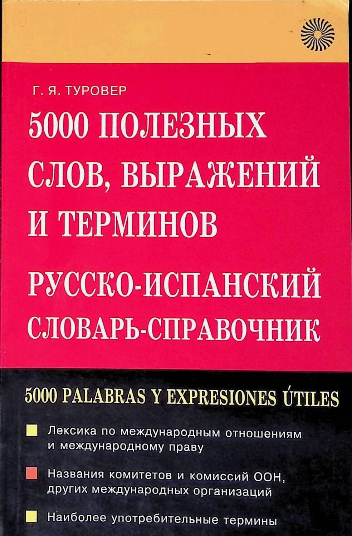 5000 полезных слов, выражений и терминов. Русско-испанский словарь-справочник; Генрих Туровер
