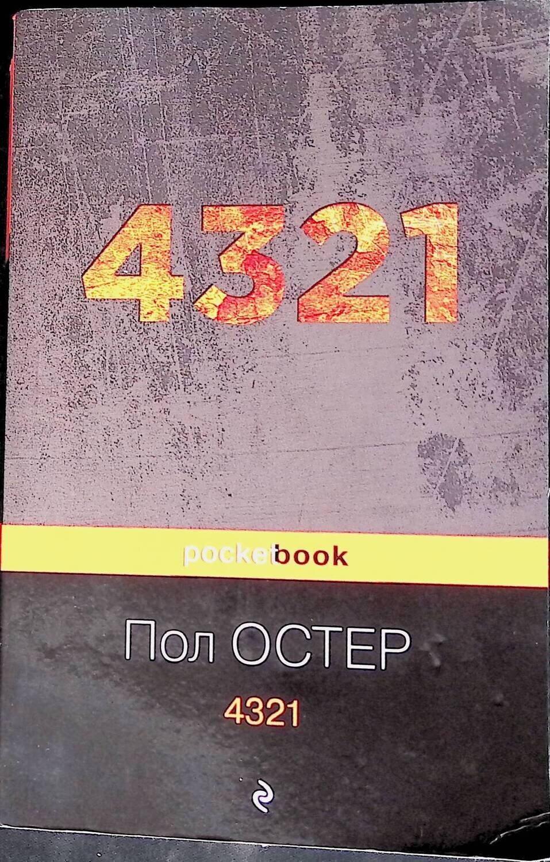 4321; Пол Остер