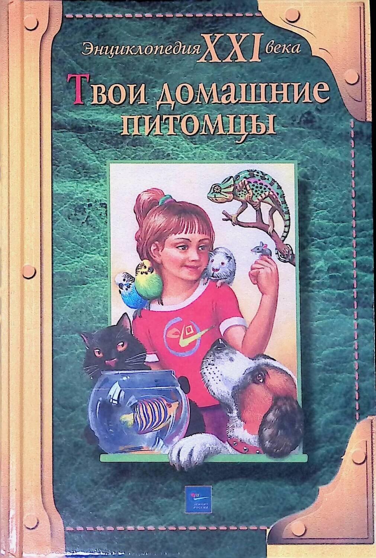 Твои домашние питомцы; Острун Н., Киселев А.
