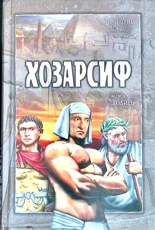 Хозарсиф; Александр Холин