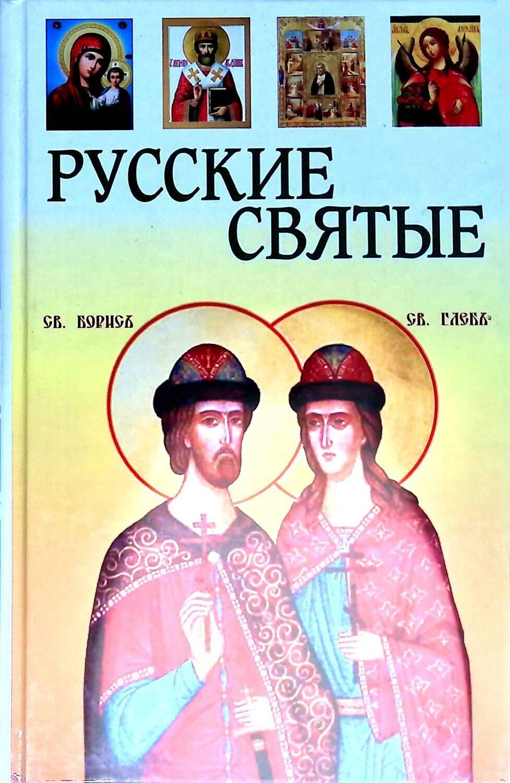 Русские святые; Васильев В.А. (сост.)