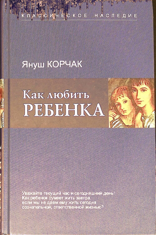 Как любить ребенка; Януш Корчак