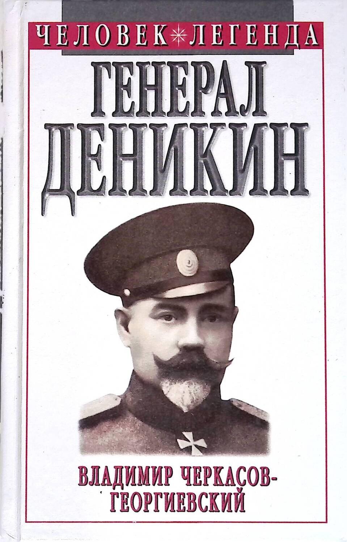 Генерал Деникин; Владимир Черкасов-Георгиевский