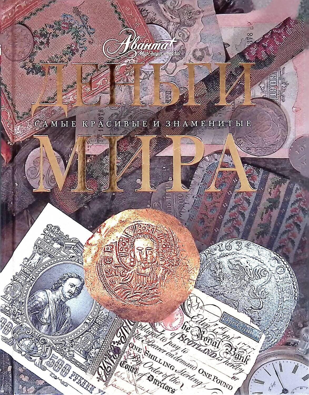 Деньги мира; Без автора