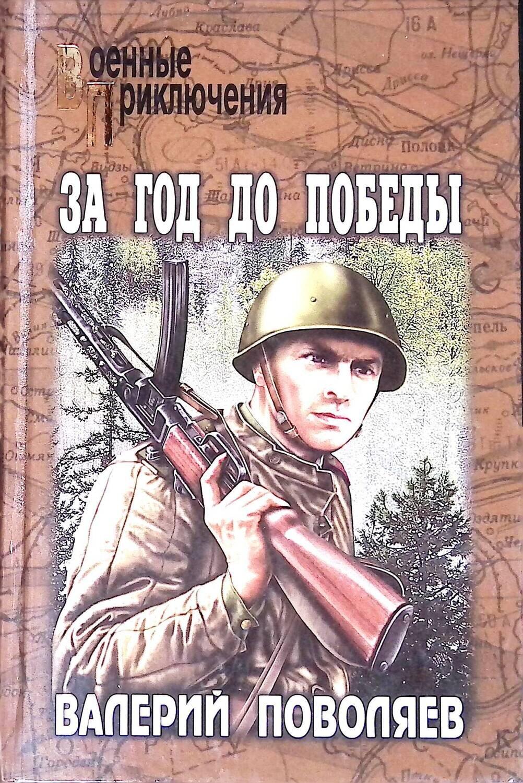 "За год до победы; Авантюрист из ""Комсомолки""; Валерий Поволяев"